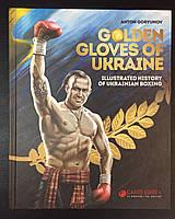 Golden Gloves Ukraine (Иллюстрированная история украинского бокса)