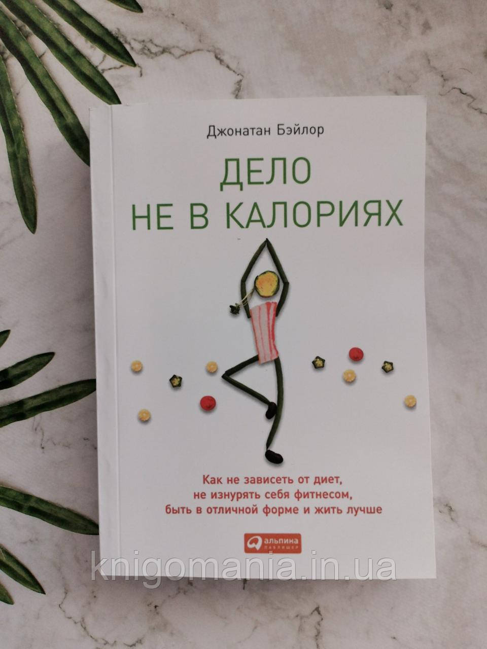 "Книга ""Дело не в калориях"" Джонатан Бэйлор"