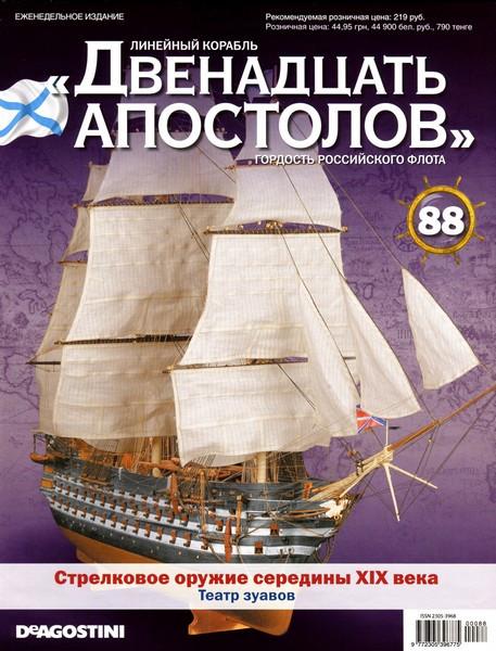Линейный корабль «Двенадцать Апостолов» №88