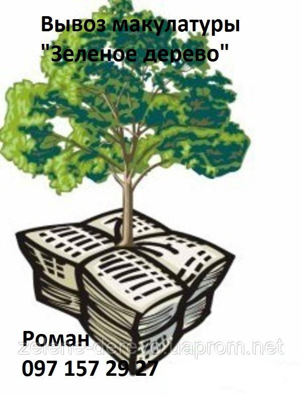 Сдача макулатуры, сохранено деревьев переработка макулатуры и вторсырья