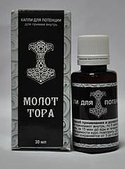 Молот Тора - Капли для повышения потенции. Улучшить эрекцию, продлить время полового акта, усилить оргазм