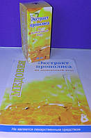 Медовея- Экстракт прополиса на шунгитовой воде, Здоровье всего организма