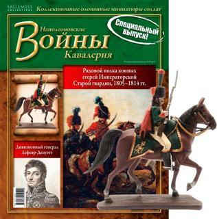 Наполеоновские войны Кавалерия | Eaglemoss 1:32 | Рядовой полка