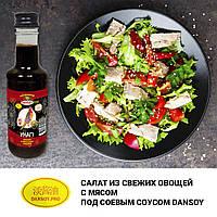 Салат из свежих овощей с мясом под соевым соусом DanSoy