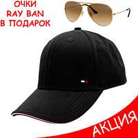Мужская бейсболка Tommy Hilfiger кепка черная Томми Хилфигер 100% Коттон Турция Трендовая  Молодежная реплика