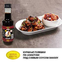 Куриные голяшки по-азиатски под соевым соусом DanSoy