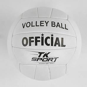 Мяч Волейбольный 2113 TK Sport, синтетическая кожа, вес 280-300 грамм
