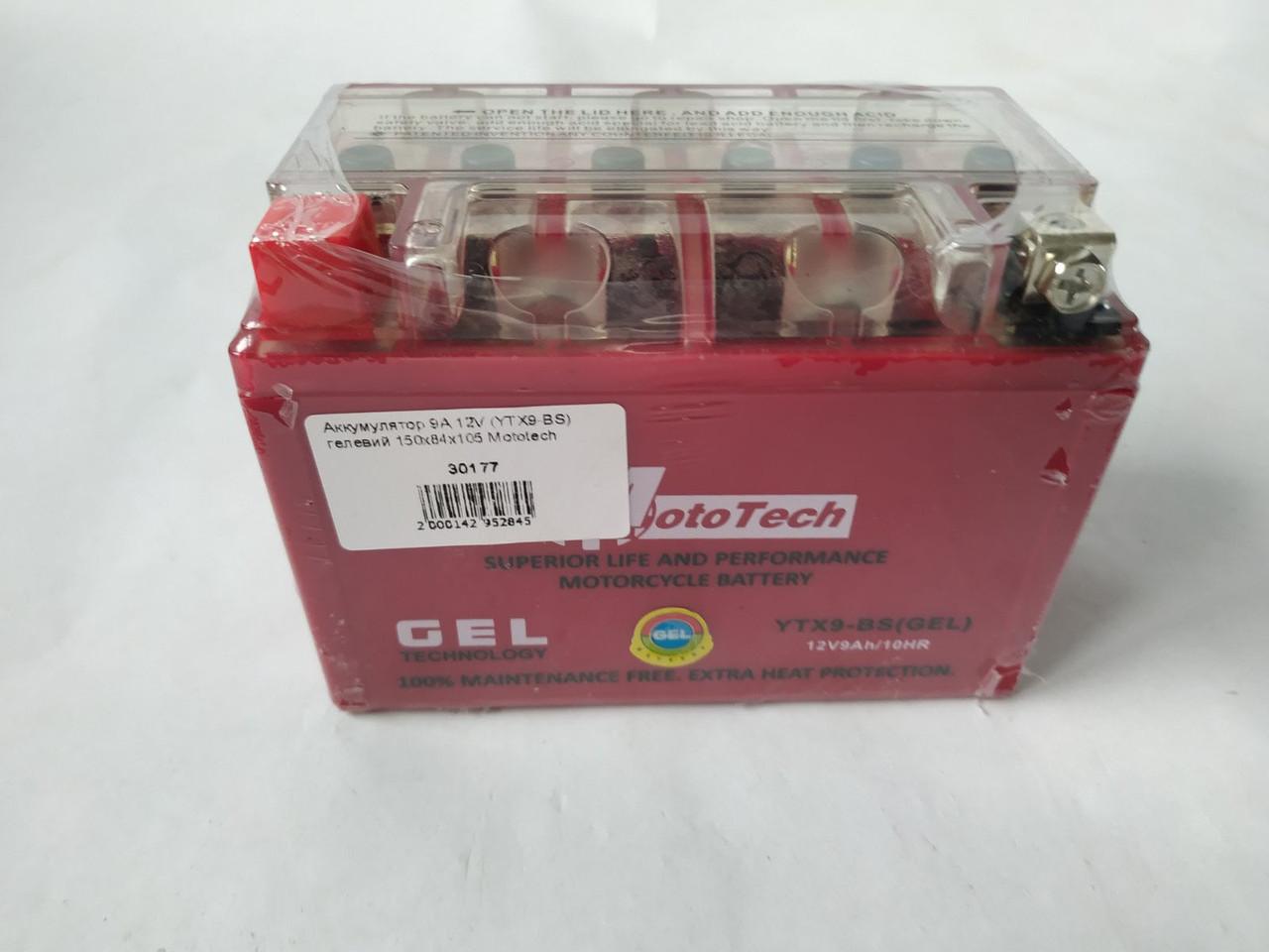 Аккумулятор 9A 12V (YTX9-BS) гелевий 150x84x105 Mototech