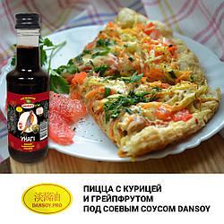 Пицца с курицей и грейпфрутом под соевым соусом DanSoy