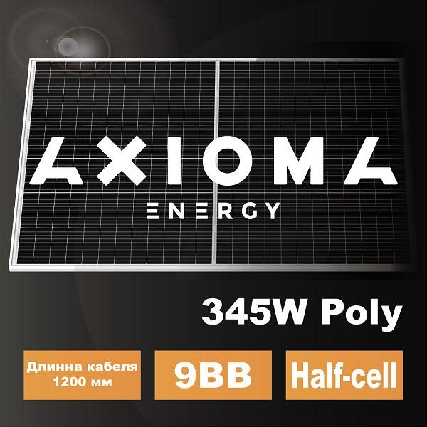 AXIOMA energy Солнечная батарея 345Вт поли, AXP144-9-156-345, 9BB, AXIOMA Energy