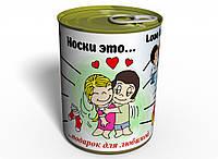 Носки это... - Подарок Для Любимой - Консервированный Подарок на 14 Февраля