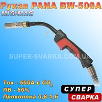 Сварочный рукав для полуавтомата PANA BW-500A