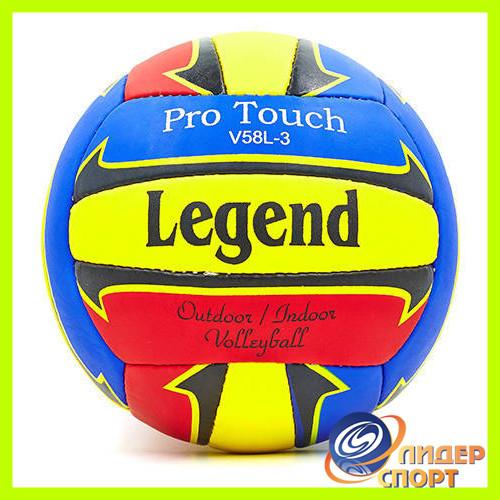 М'яч волейбольний Legend №5 PU 3 шари ручна зшивання жовто-синьо-червоний