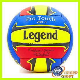 Мяч волейбольный Legend №5 PU 3 слоя ручная сшивка желто-сине-красный