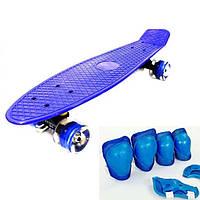 Пени Борд с светящимися колесами. Скейт синий  Penny Board + Подарок