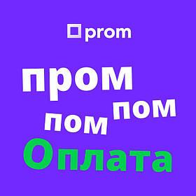 Как оплатить заказ ПромОлатой
