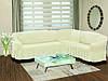 Универсальный чехол на угловой диван, кремовый, Турция