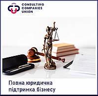 Повна юридична підтримка бізнесу