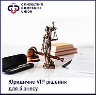 Юридичне VIP рішення для бізнесу