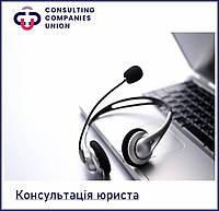 Консультація юриста по телефону (15 хв)