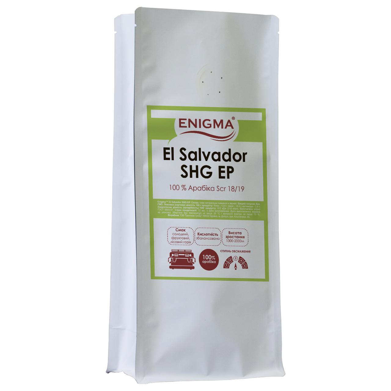 Кофе в зернах арабика ENIGMA™ El Salvador SHG 1кг