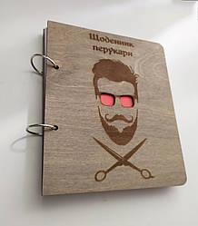 """Деревянный блокнот """"Щоденник перукаря, барбера"""" (на кольцах), ежедневник из дерева, дневник парикмахера"""