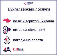 Бухгалтерські послуги  250 грн/год