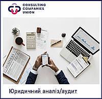 Юридичний аналіз / аудит