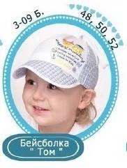 Легкая кепка для мальчика размер 52
