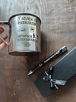 НАБОР ДЛЯ ПАПЫ, ПОДАРОК ЛЮБИМОМУ ПАПЕ И МУЖУ. Металлическая кружка и ручка с гравировкой под заказ