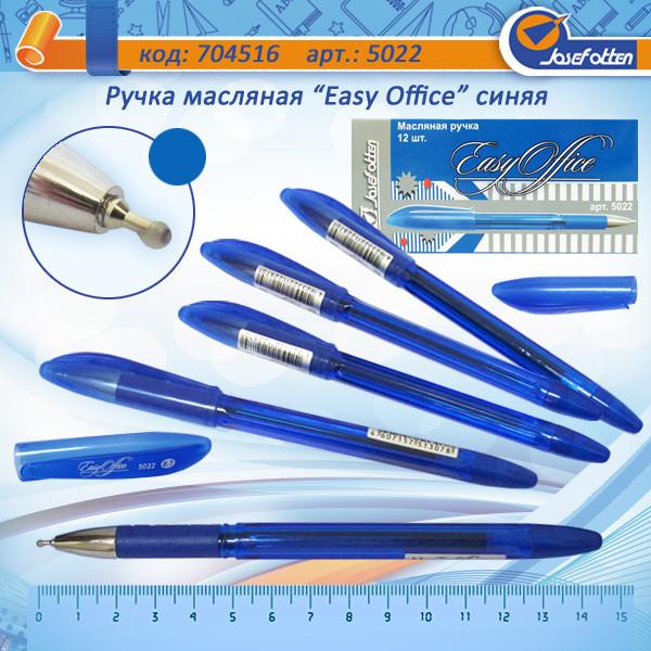 Ручка масляная Easy Office синяя 1101 5022a Ni