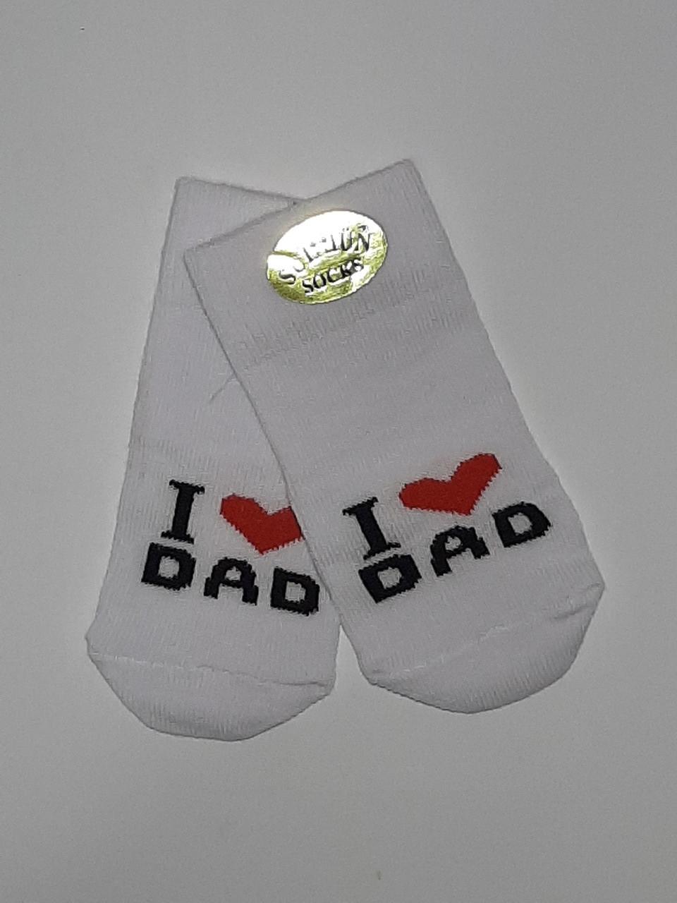 """Шкарпетки дитячі """"Я люблю тата"""" вік від 0 до 6 місяців"""