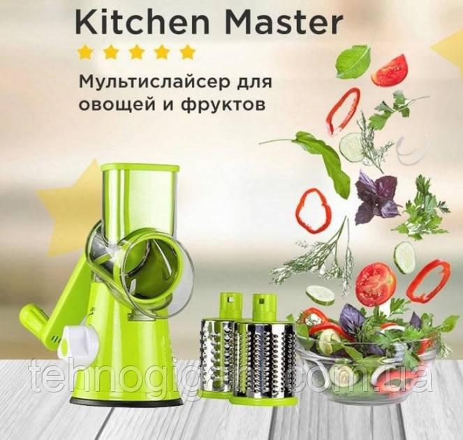 Ручная овощерезка Tabletop Drum Grater Kitchen Master. Овощерезка, фрукторезка, 3 насадки для овощей и фруктов