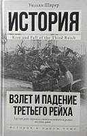 Взлет и падение Третьего Рейха. Ширер У.