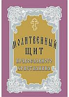 Молитвенный щит православного христианина
