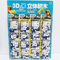 Конструктор пластик 3D 44д набор 16 штук