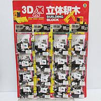 Конструктор пластик 3D 45д набор 16 штук