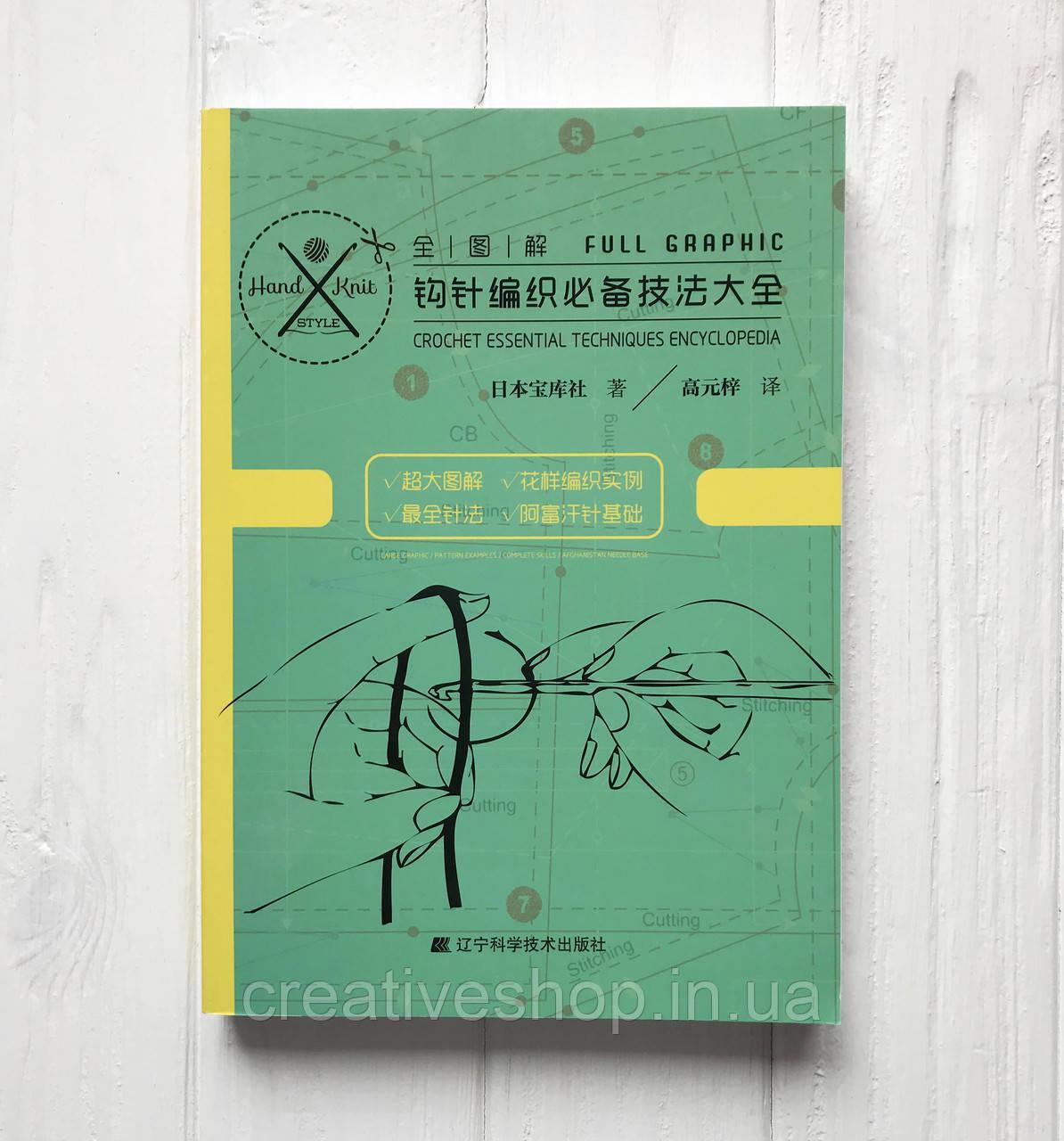 """Японская книга по вязанию """"Самоучитель по вязанию крючком"""""""