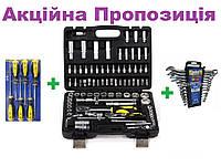 Набір інструментів 94 од. + 2 ПОДАРУНКИ