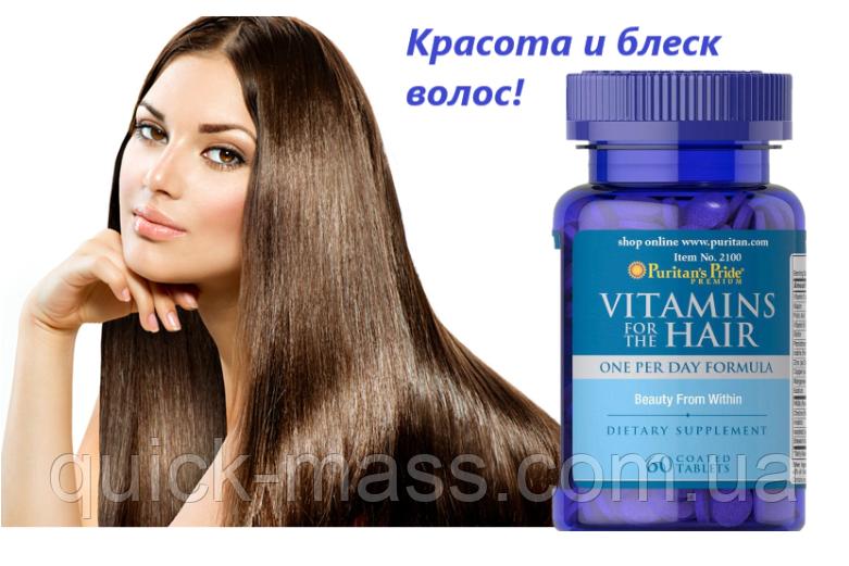 Витамины Puritan's Pride Vitamins for the Hair 60caps