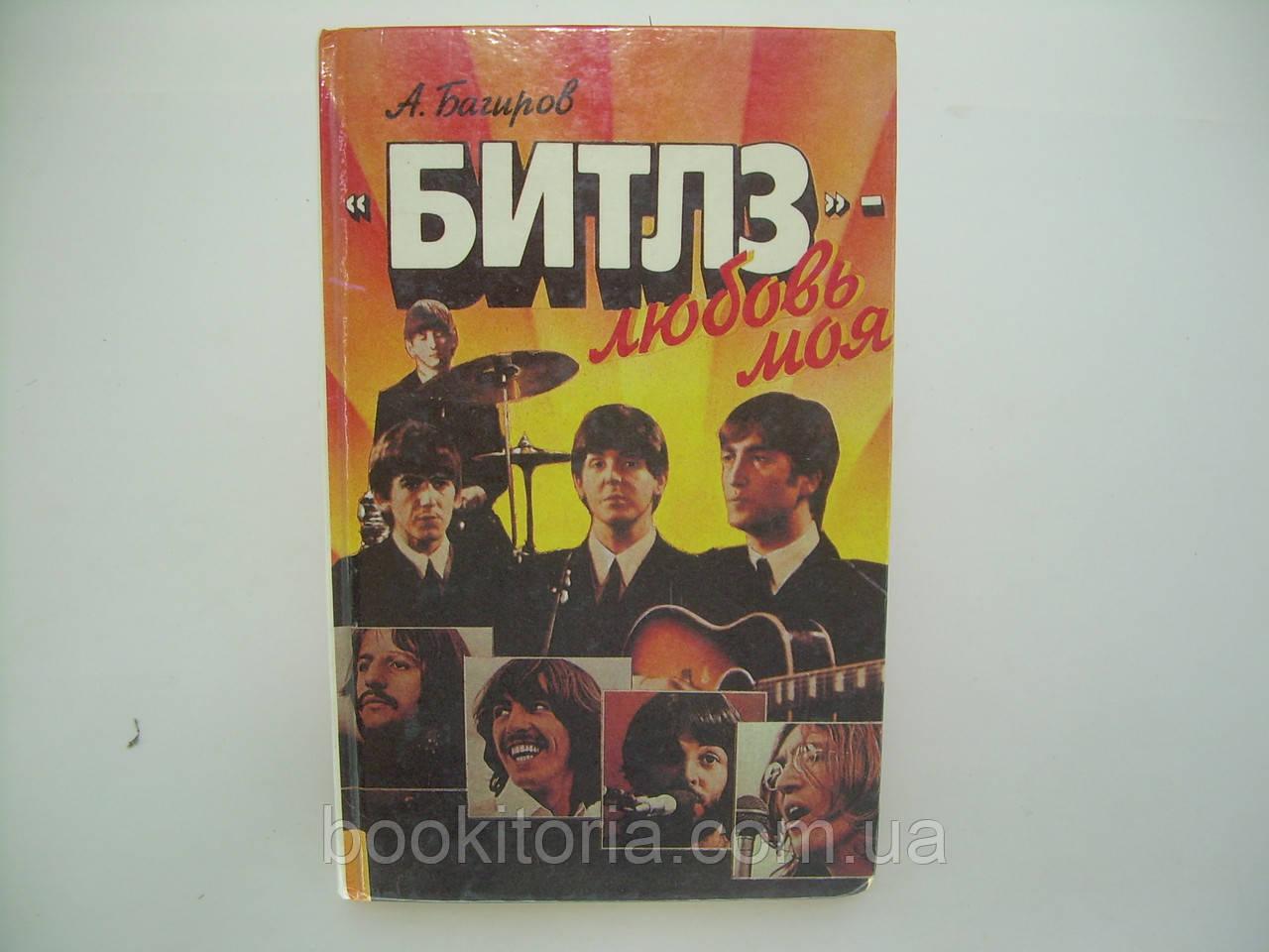 """Багиров А. """"Битлз"""" - любовь моя (б/у)."""