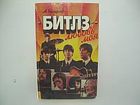 "Багиров А. ""Битлз"" - любовь моя (б/у)., фото 1"