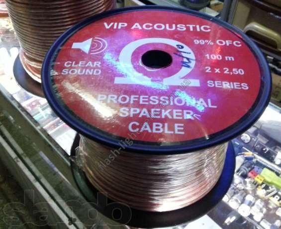 Кабель акустический VIP Acoustic 2.0