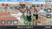 Навигационная программа СитиГИД Украина (Android, Windows CE)