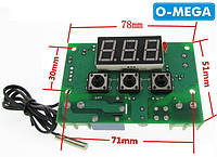 Терморегулятор для инкубатора W1301i бескорпусной 12В (-50...+110) с порогом включения в 0.5 градус