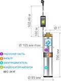 Погружной насос Водолей БЦПЭ 0,5-100 У для скважин, фото 4