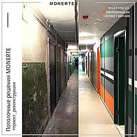Потолочные решения MONERTE при реконструкции общественного или жилого помещения.