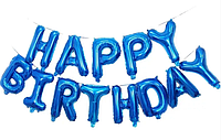 Шар-гирлянда Happy Birthday (синяя)