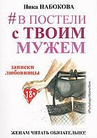 """Набокова Ника """"В постели с твоим мужем"""" записки любовницы"""