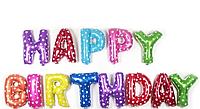 Шар-гирлянда Happy Birthday (разноцветная)